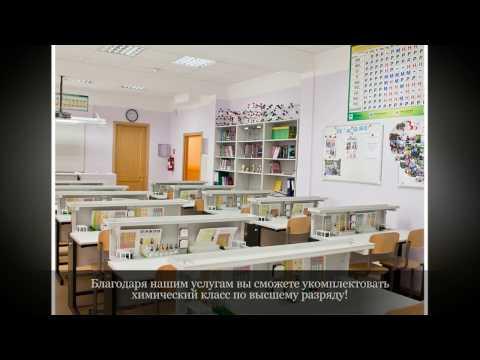 Оформление кабинета биологии в школе, оснащение класса