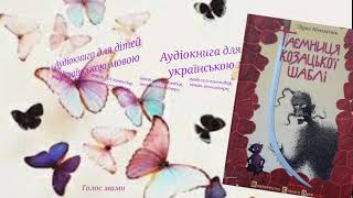 Зірка Мензатюк «Таємниця козацької шаблі» (7) -аудіокнига українською мовою для дітей (ГОЛОС МАМИ).