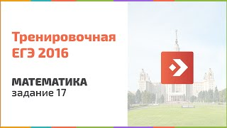 Тренировочный ЕГЭ по математике. Задание 17, 2016. Подготовка к ЕГЭ в Новосибирске, егэцентр.рф