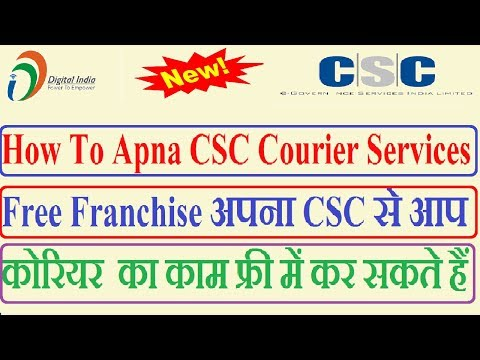 How To Apna CSC Courier Services Free Franchise अपना CSC से