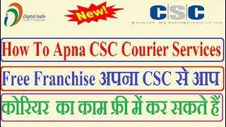 How To Apna CSC Courier Services Free Franchise अपना CSC से आप कोरियर  का काम फ्री में कर सकते हैं(How To Apna CSC Courier Services Free Franchise अपना CSC से आप कोरियर का काम फ्री में कर सकते हैं WWW.CONECTINDIA.COM., 2016-09-14T11:19:06.000Z)