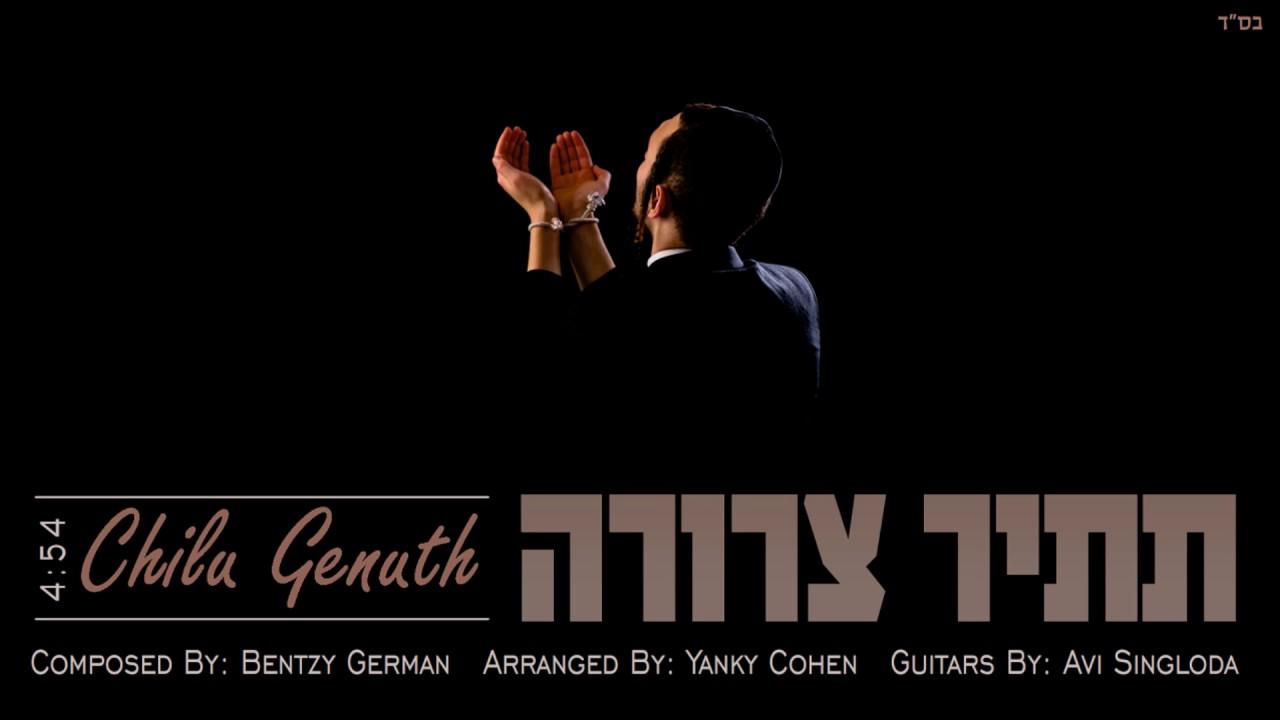 Chilu Genuth - Tatir Tzeriro | חילו גענוד - תתיר צרורה