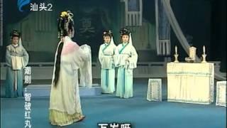 Repeat youtube video Teochew Opera 毅奋潮剧 《智破红丸案》上集  广东潮剧院演出