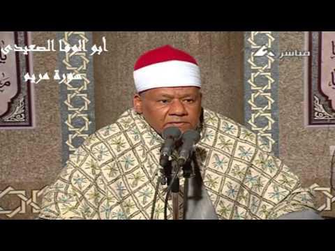أبو الوفا الصعيدى   سورة مريم   جودة عالية جداً thumbnail