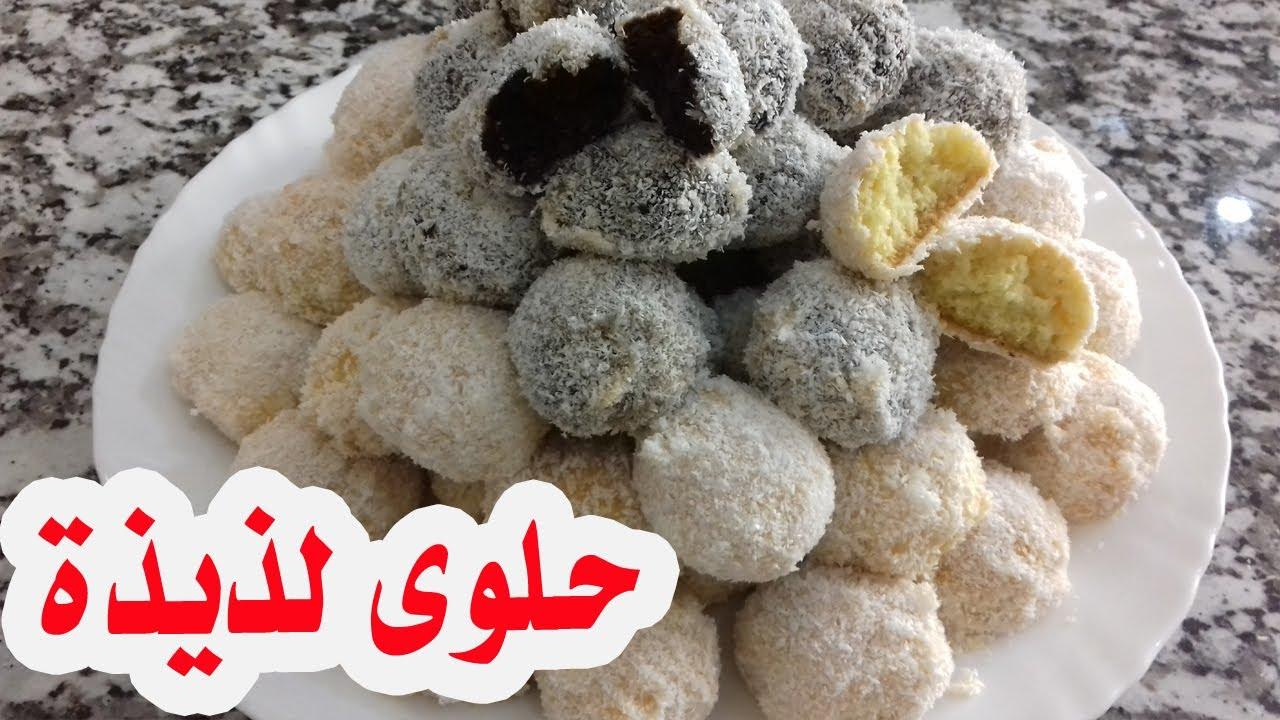 حلوى ريشبوند سهلة و هشيشة  و التي يعشقها الجماهير اقتصادية  و بكمية كثيرة حلويات العيد