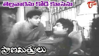 Prana Mithrulu Telugu Movie Songs | Tallavarenu Song | ANR,Jaggaiah - OldSongsTelugu