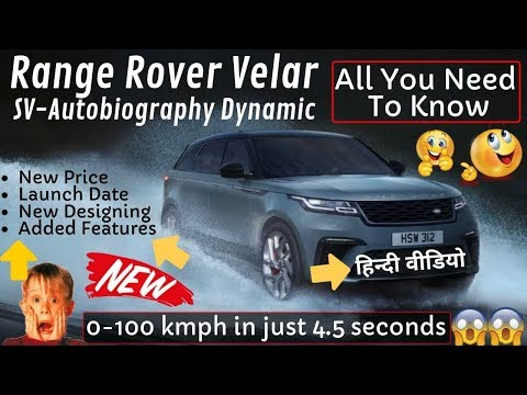 Range Rover Velar SV Autobiography Launching Soon | Price, Engine, Features in Hindi Video