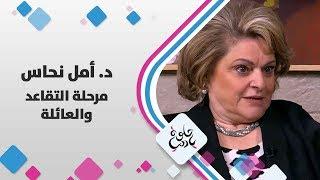 د. أمل نحاس -  مرحلة التقاعد و العائلة - حلوة يا دنيا