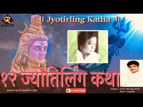 12 Jyotirling Katha with Lyrics  Usha Mangeshkar  Ravi Tripathi