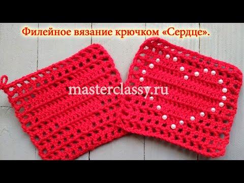 Красивый мотив крючком  «Сердце». Филейное вязание для новичков. Видео. Как связать сердце крючком?