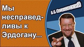 Евгений Сатановский: Мы несправедливы к Эрдогану...