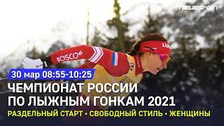 Раздельный старт Свободный стиль Женщины Чемпионат России по лыжным гонкам 2021