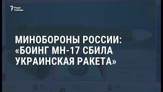 """Минобороны России: """"Боинг MH-17 сбила украинская ракета""""/ Новости"""