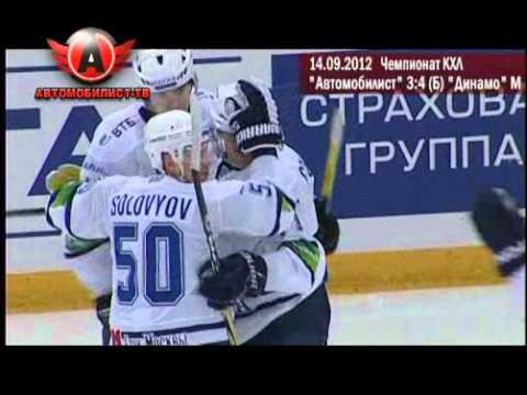 """""""Автомобилист"""" - """"Динамо"""" Мск 3:4 (бул) 14.09.2012"""
