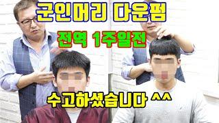 군인머리 아이롱 다운펌 , 전역 1주일전 뜨는 머리 차…