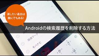 Androidの検索履歴を削除する方法【モバレコ】