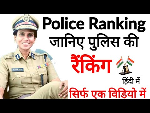 police ranking system
