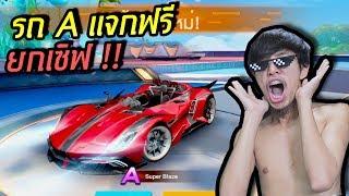 รถคลาส A แจกฟรีอัพ MAX แต่งเต็มโกงจัด | SpeedDrifters !!