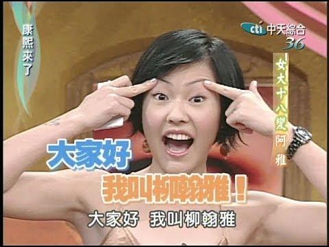 2004.10.20康熙來了完整版(第四季第09集) 女大十八變-阿雅