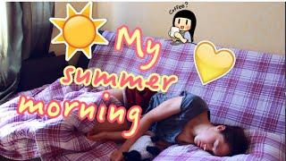 ☀ Моё летнее утро ☀