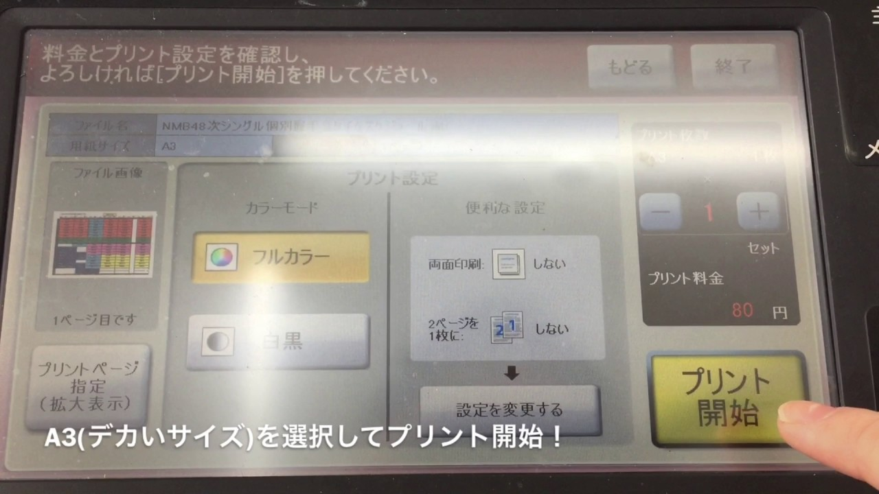 コンビニ usb 印刷 word pdf