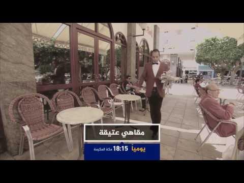 ترويج-مقاه عتيقة  - نشر قبل 6 ساعة