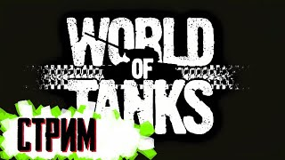 СТРИМ World of Tanks СТАТИСТЫ ИЛИ ПРОСТО ПОДПИСЧИКИ 1440p 60fps - SEGINPLAY