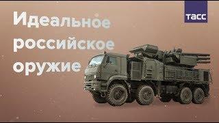 Идеальное российское оружие
