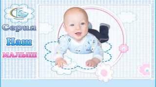 Наш малыш (Трикотаж для новорожденных - серия