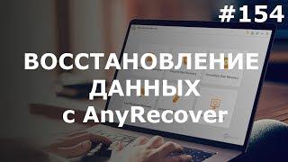 Обзор AnyRecover (+КОНКУРС) - Восстановление файлов с поврежденных SD-карт и жестких дисков