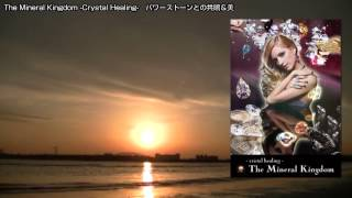 【パワーストーン浄化・清めCD】The Mineral Kingdom  Crystal Healing