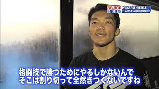 逃したパンクラストライアウト!#6 TEAM石渡の永井選手に密着!「背中すごいっす。」11月25日パンクラスの舞台で決戦! 11月5日TOKYO MX BE-BOP sports 放送分