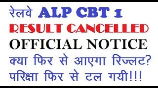 RRB ALP TECHNICIAN CBT 1 result cancelled.....EXAM Date of CBT 2 POSTPONED.