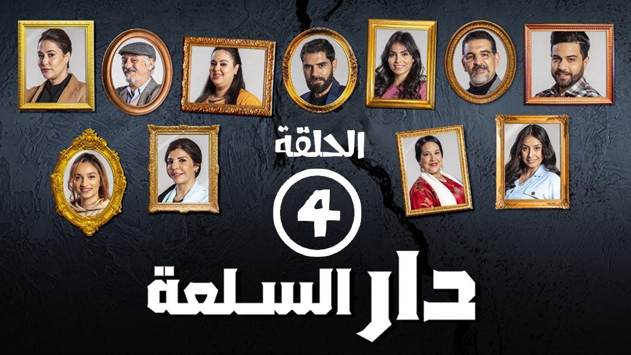 برامج رمضان - دار السلعة : الحلقة الرابعة