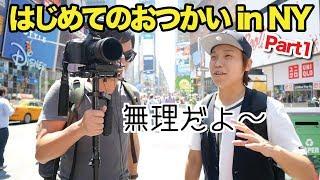夫のはじめてのおつかい feat. Beatboxer Daichi! NYの有名なハンバーガー屋さんを探せ!〔#619〕
