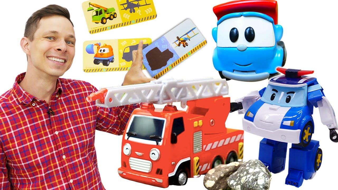 Грузовичок Лева и мультфильмы для детей. Робокар Поли и машинки играют в домино! Детское видео