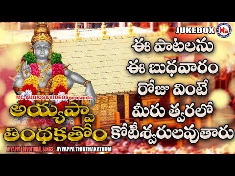 ఈ-రోజు-ఈ-పాట-వింటే-సర్వ-దరిద్రాలు-పోయి-రాజయోగం-పడుతుంది|ayyappa-devotional-songs-telugu