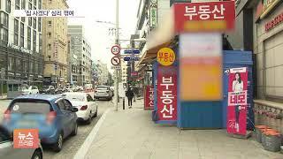 주택매수심리 '8월이 고점'…서울 주택심리 반년 만에 …