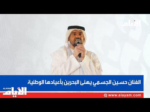 الفنان حسين الجسمي يهني? البحرين با?عيادها الوطنية  - نشر قبل 2 ساعة