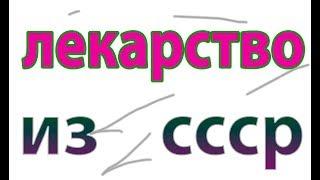 Забытое лекарство от язвы желудка,трофической язвы,анемии,геморроя,панкреатита#малиновский