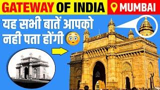 गेटवे ऑफ़ इंडिया (Gateway Of India) Unknown Facts in Hindi   History   Elephanta Caves   Mumbai