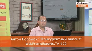 видео Конкурентный анализ предприятия