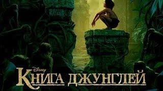 Книга Джунглей - Русский HD Трейлер 2016