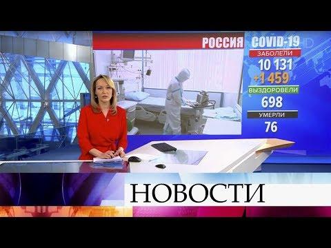 Выпуск новостей в 14:00 от 09.04.2020