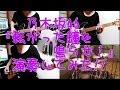 乃木坂46『転がった鐘を鳴らせ!』をバンドアレンジで演奏してみた。nogizaka46/band…