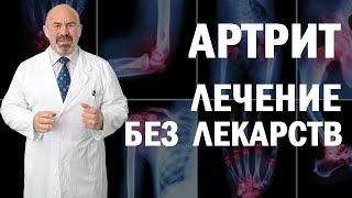 АРТРИТ ЛЕЧЕНИЕ БЕЗ ЛЕКАРСТВ ПРОФИЛАКТИКА АРТРИТА лечение артрита дома причины и лечение артрита