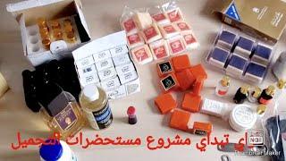 مشترياتي من مصر لبدء مشروع مستحضرات التجميل وحتكلم خطوة بخطوة عن اللي تحتاجيه من اسعار واماكن شراء