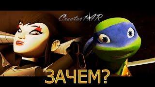 #rustime Лео и Карай - Зачем? // Leo & Karai - Why? TMNT (Перезалив 2013) ♫