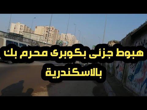 عاجل انهيار وهبوط جزئى بكوبرى محرم بك بالاسكندرية وتعطل حركة المرور