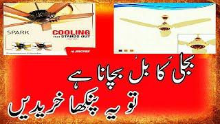 Top 5 Ceiling Fan Brands In Pakistan